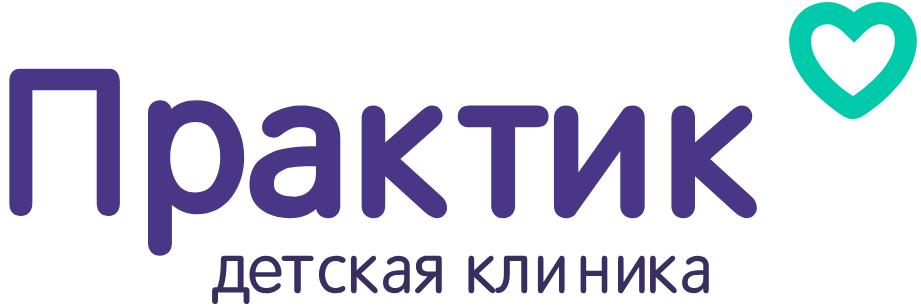 """Детская клиника """"ПРАКТИК"""""""