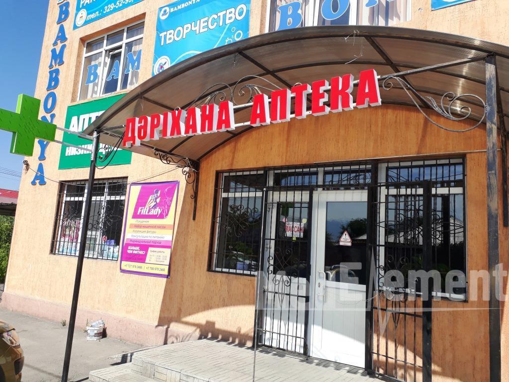 Аптека на Центральной 48А