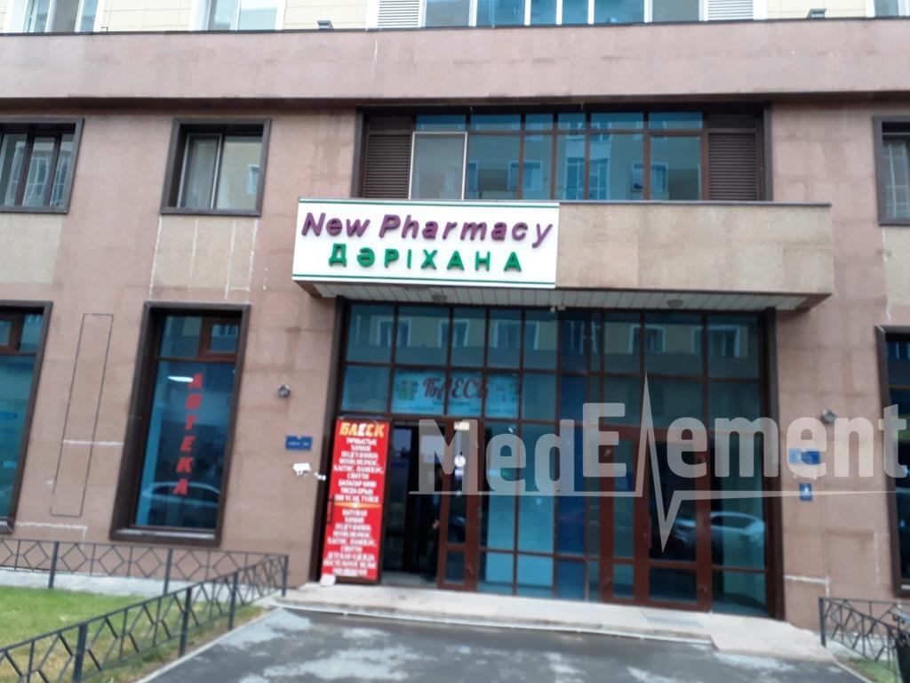 "Аптека ""NEW PHARMACY"""