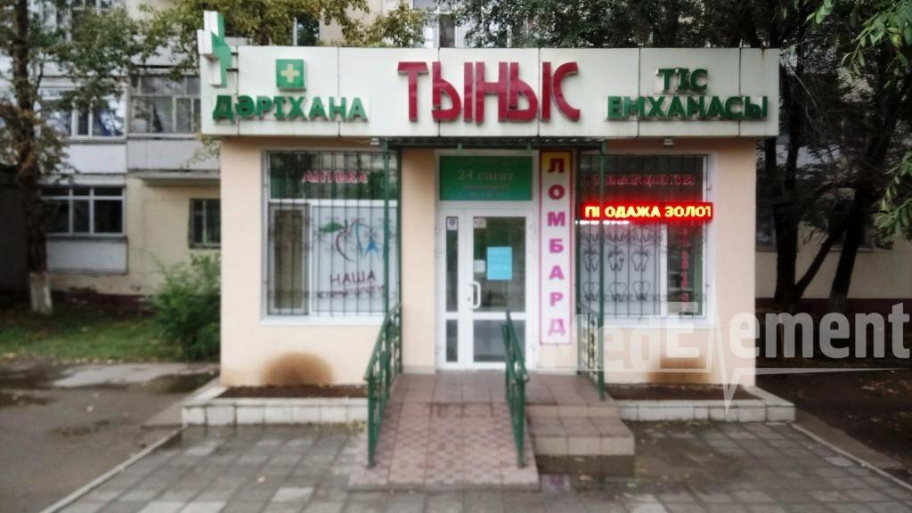 """ТЫНЫС"" дәріханасы"