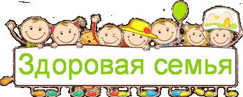 """Массажно-оздоровительный центр """"ЗДОРОВАЯ СЕМЬЯ"""""""