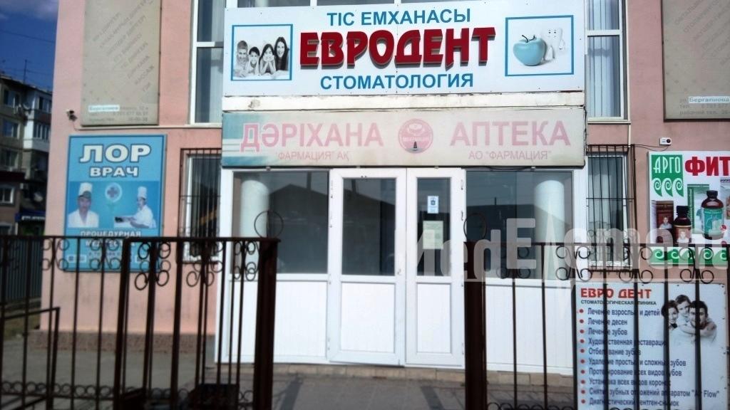 """""""ФАРМАЦИЯ"""" дәріханасы (Бергалиев к-сі)"""