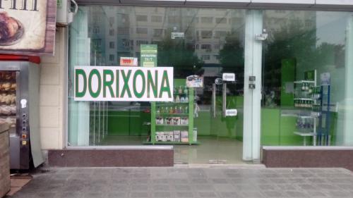 "Аптека ""PANASEYA FARM"" на Беруни"