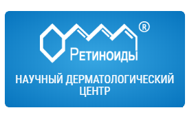 """Научный дерматологический центр """"РЕТИНОИДЫ"""""""