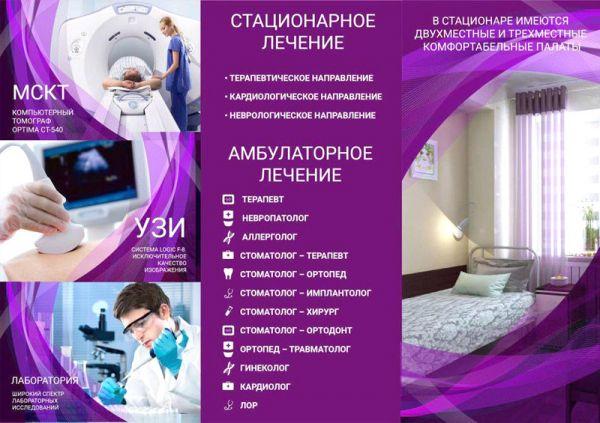 """Многопрофильная клиника """"IXMED CLINIC"""""""