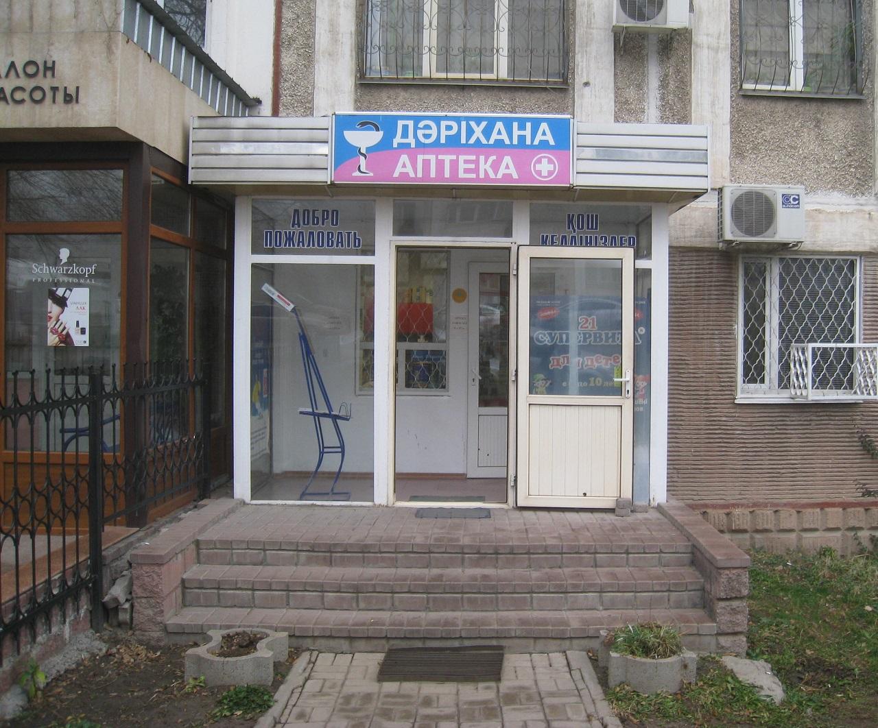 Аптека в Алмагуле, д. 40