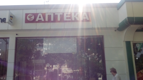 "Аптека ""ДОБРЫЙ ЛЕКАРЬ"" на Юнусабаде 36"