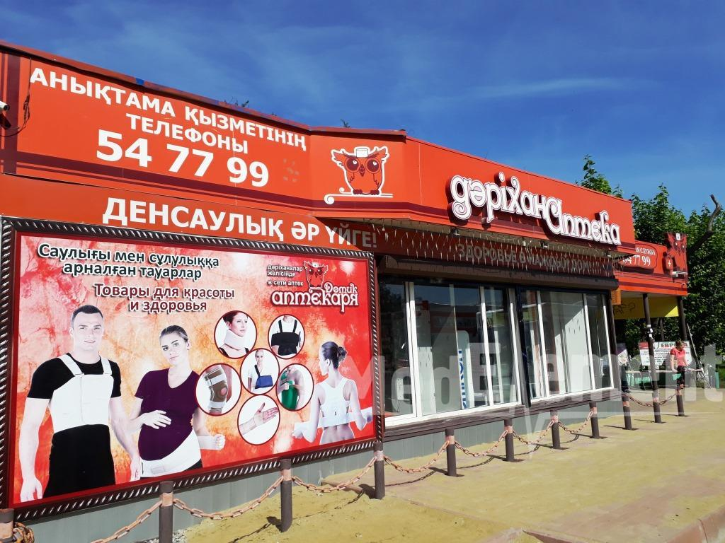 """ДОМИК АПТЕКАРЯ"" дәріханасы (Нармановка кешені)"