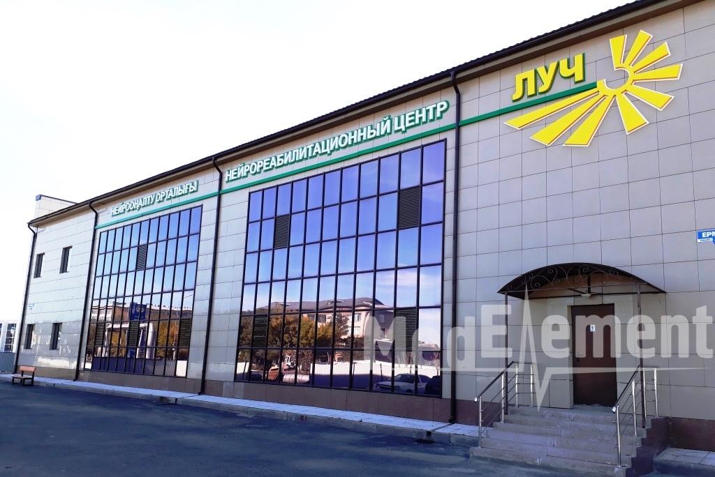 """Нейрореабилитационный центр """"ЛУЧ"""""""