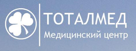 "Медицинский центр ""ТОТАЛМЕД"""