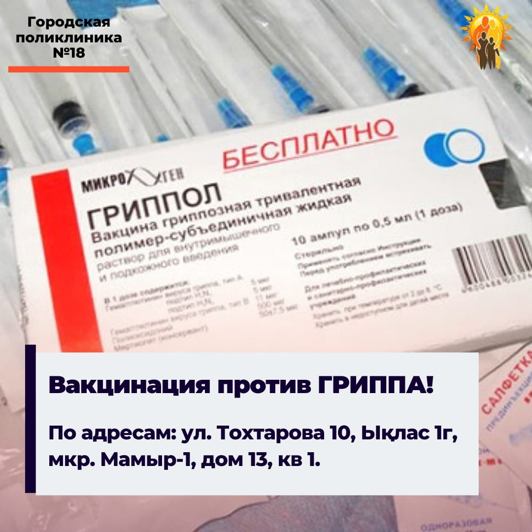 С 15 сентября начинается вакцинация против гриппа.