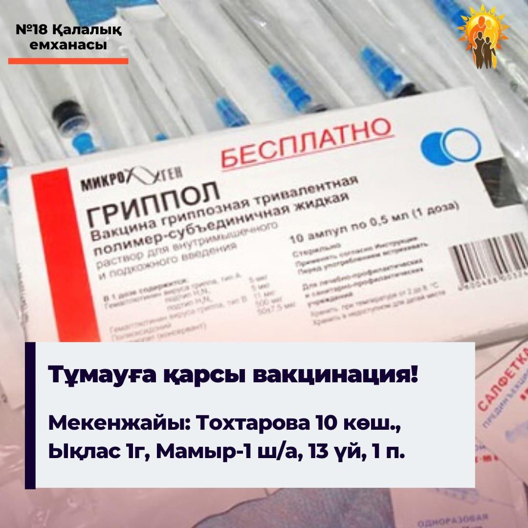 15 қыркүйектен бастап тұмауға қарсы вакцинация басталады.