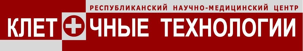 """Республиканский научно-медицинский центр """"КЛЕТОЧНЫЕ ТЕХНОЛОГИИ"""""""
