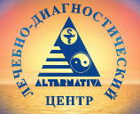 "Лечебно-диагностический центр ""АЛЬТЕРНАТИВА"""