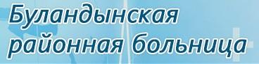 Буландынская районная больница