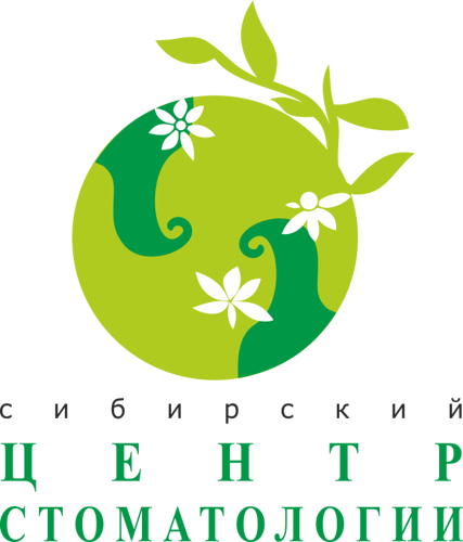 """Медицинский центр """"СИБИРСКИЙ ЦЕНТР СТОМАТОЛОГИИ"""""""