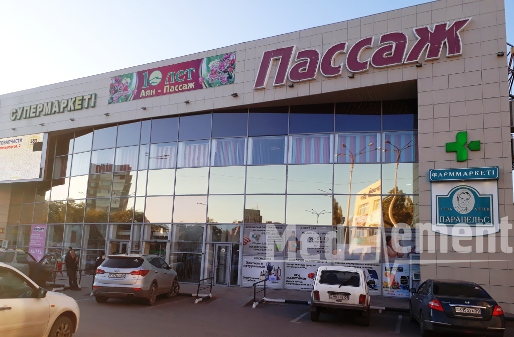 "Аптека ""ПАРАЦЕЛЬС"" на бульваре Независимости"