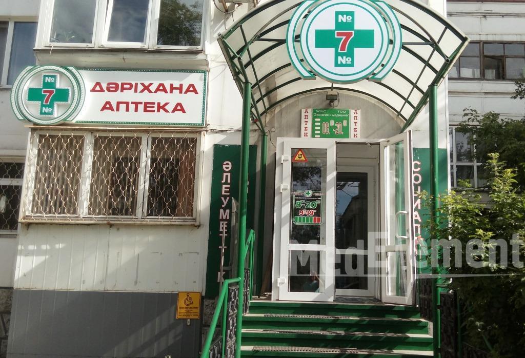 "Аптека ""№7"" на Жамбыла"