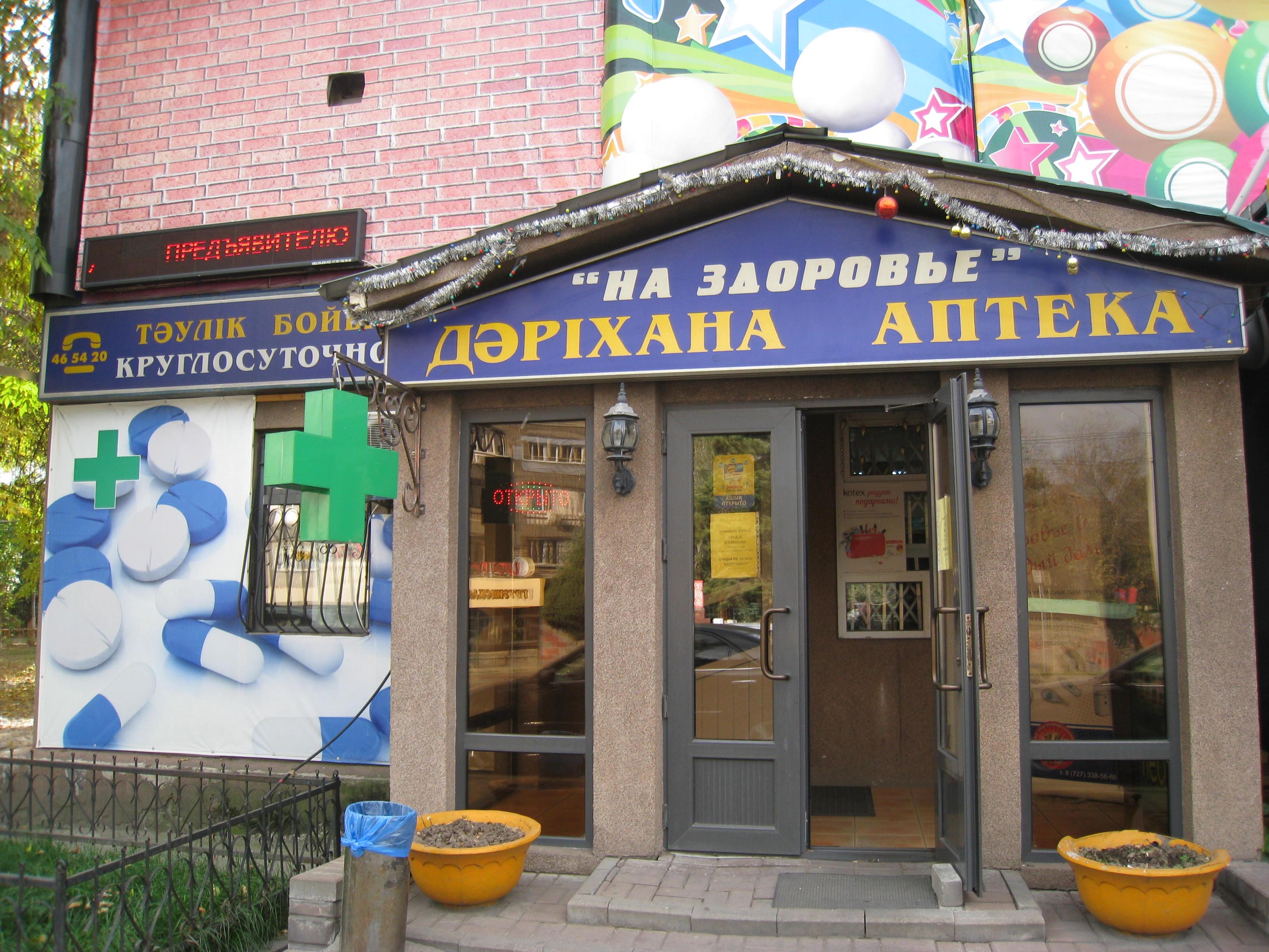 """Аптека """"НА ЗДОРОВЬЕ"""" на Розыбакиева"""
