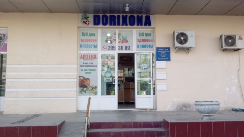 """Аптека """"SHERALI SHODIYONA PHARM"""" на Байкаро"""
