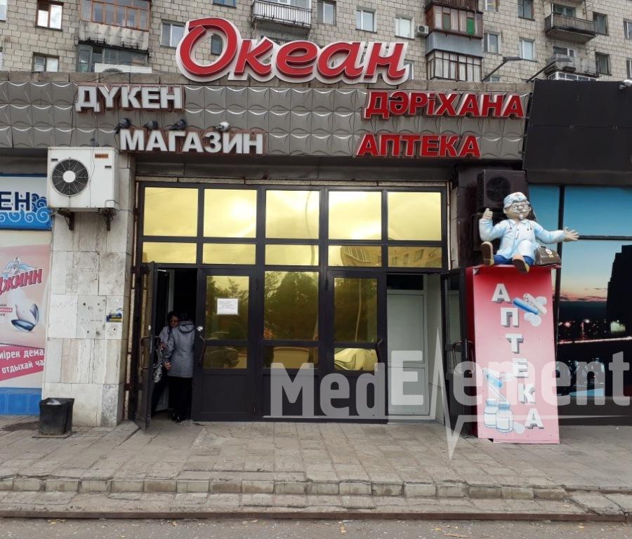 """Дәріхана ( """"Океан"""" дүкені)"""