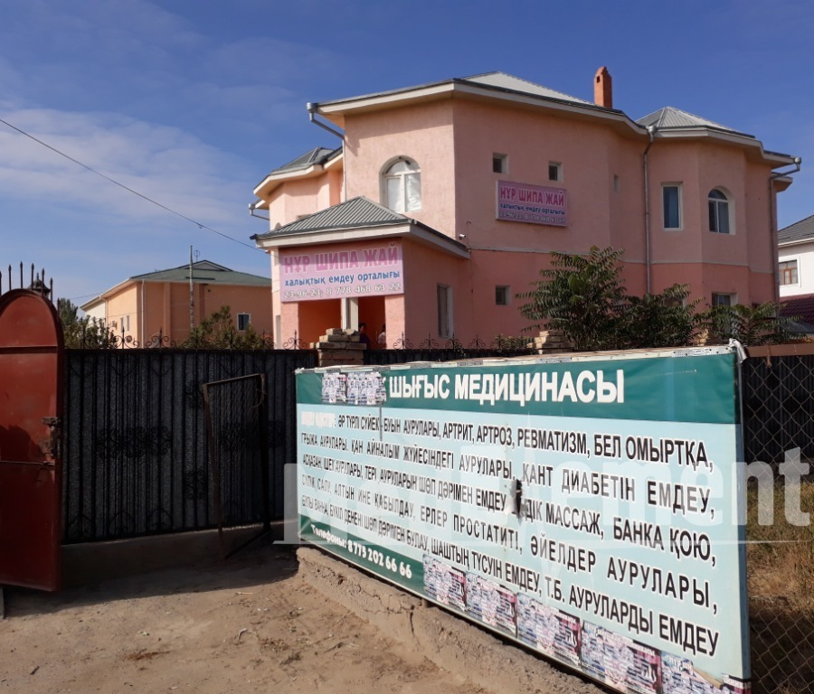 """""""НҰР ШИПА ЖАЙ"""" халық және шығыс медицина орталығы"""