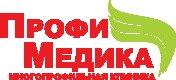 """Многопрофильная клиника """"ПРОФИ-МЕДИКА"""""""