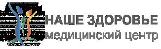 """Лаборатория """"НАШЕ ЗДОРОВЬЕ"""" на Кирова"""