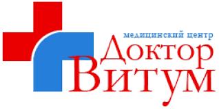"Медицинский центр ""ДОКТОР ВИТУМ"""