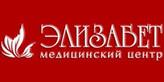 """Медицинский центр """"ЭЛИЗАБЕТ"""""""