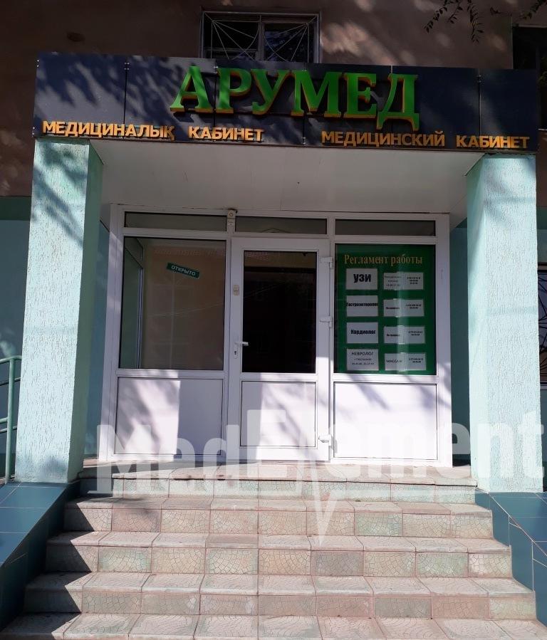 """""""АРУМЕД"""" медицина орталығы"""