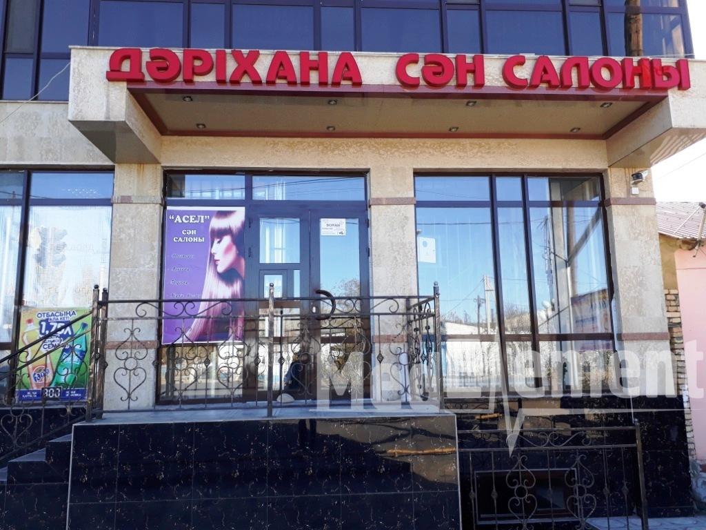 """Аптека в ТЦ """"Болашак"""""""