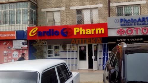 """Аптека """"CARDIO PHARM"""""""