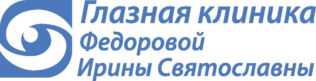 Глазная клиника ДОКТОРА ФЕДОРОВОЙ