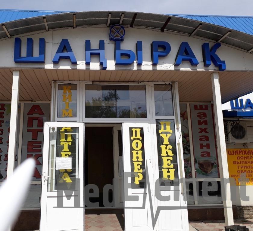 """Аптека """"ШАНЫРАК"""" на Абая 334А"""