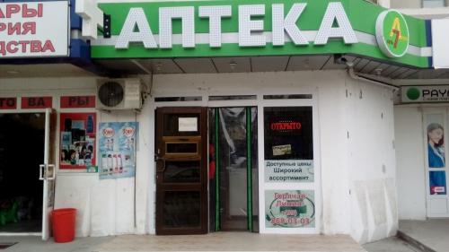 """Аптека """"ASKORBINKA"""""""