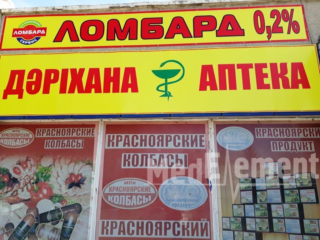 """Аптека """"АЙЯ ФАРМ ӘЛЕМІ"""""""