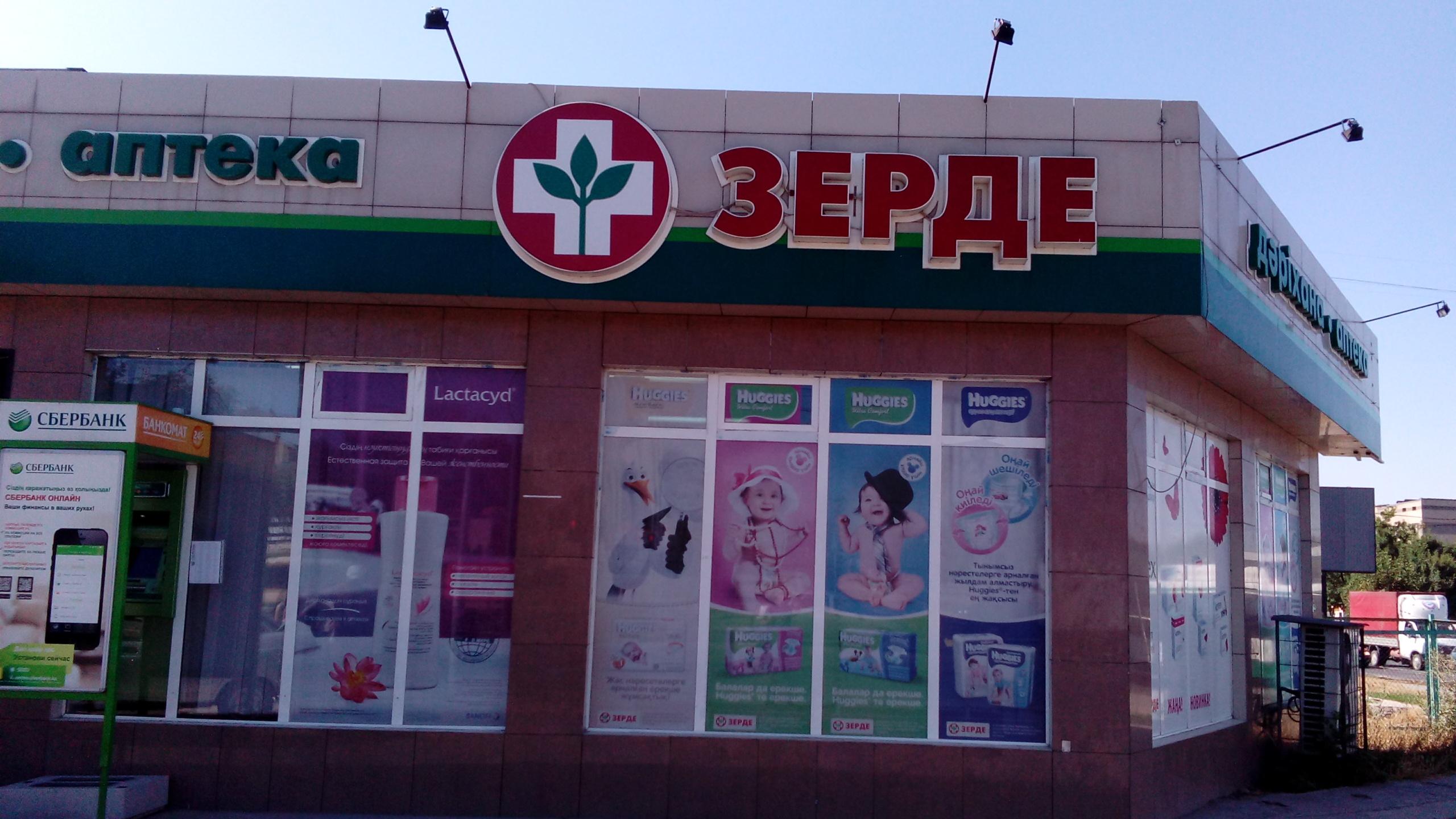 """Аптека """"ЗЕРДЕ"""" на Жибек жолы"""