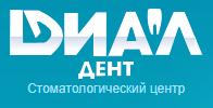 """Стоматологическая клиника """"ДИАЛ-ДЕНТ"""""""