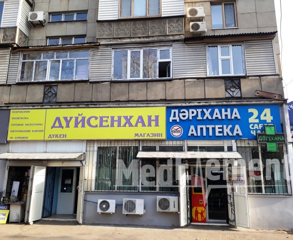 Дәріхана (Алтынсарин к-сі, 26)