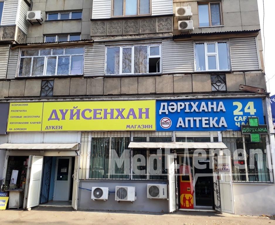 Аптека на Алтынсарина 26