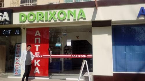 "Dorixona ""KAMRONBEK FARM INVEST"""
