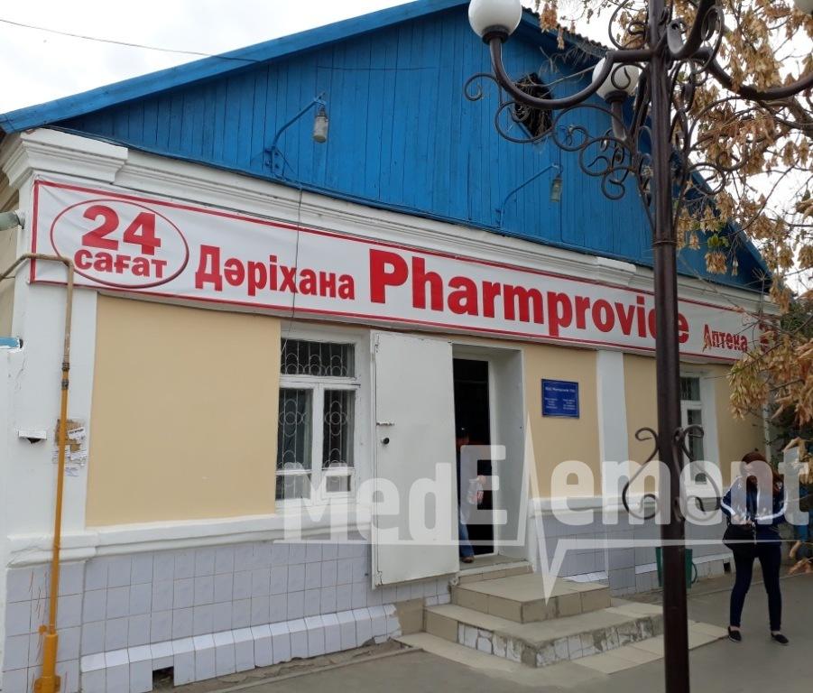 "Аптека ""PHARMPROVIDE"""