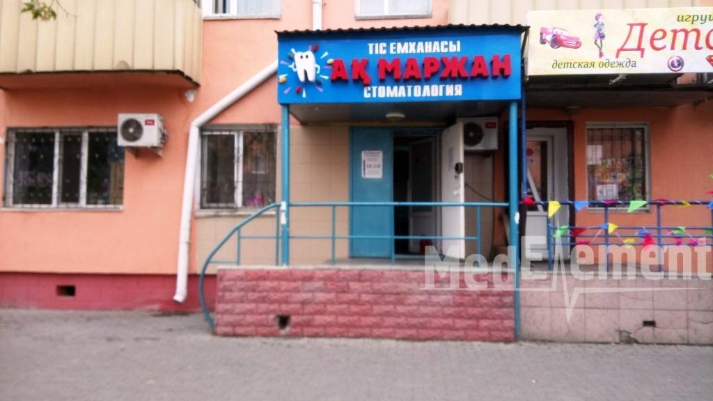 "Стоматология ""АҚ МАРЖАН"" на Есенберлина"