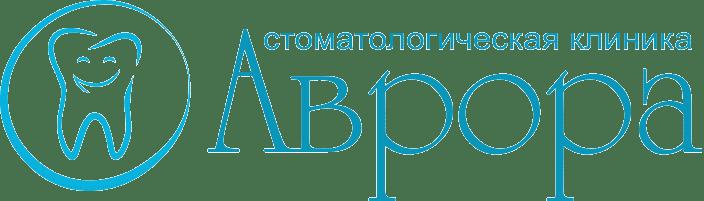 """""""АВРОРА"""" тіс емдеу клиникасы"""