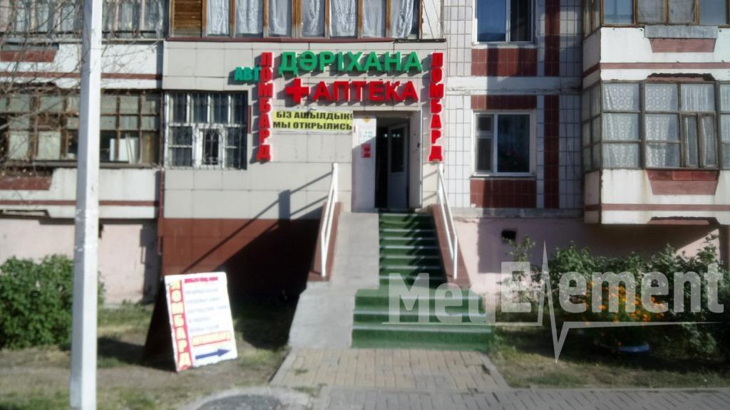 Аптека на ул. Куйши Дина 36