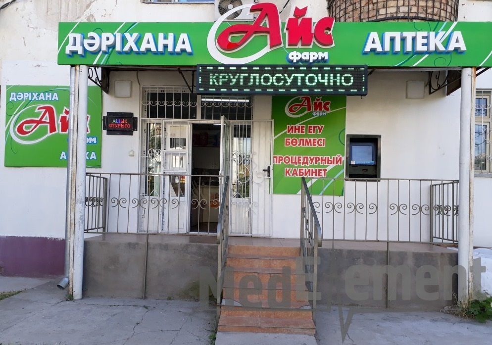 """Рәсім бөлмесі (Дәріхана """"АЙС ФАРМ"""", Шанин к-сі)"""