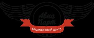"Медицинский центр ""АВИА ПАРТ"""