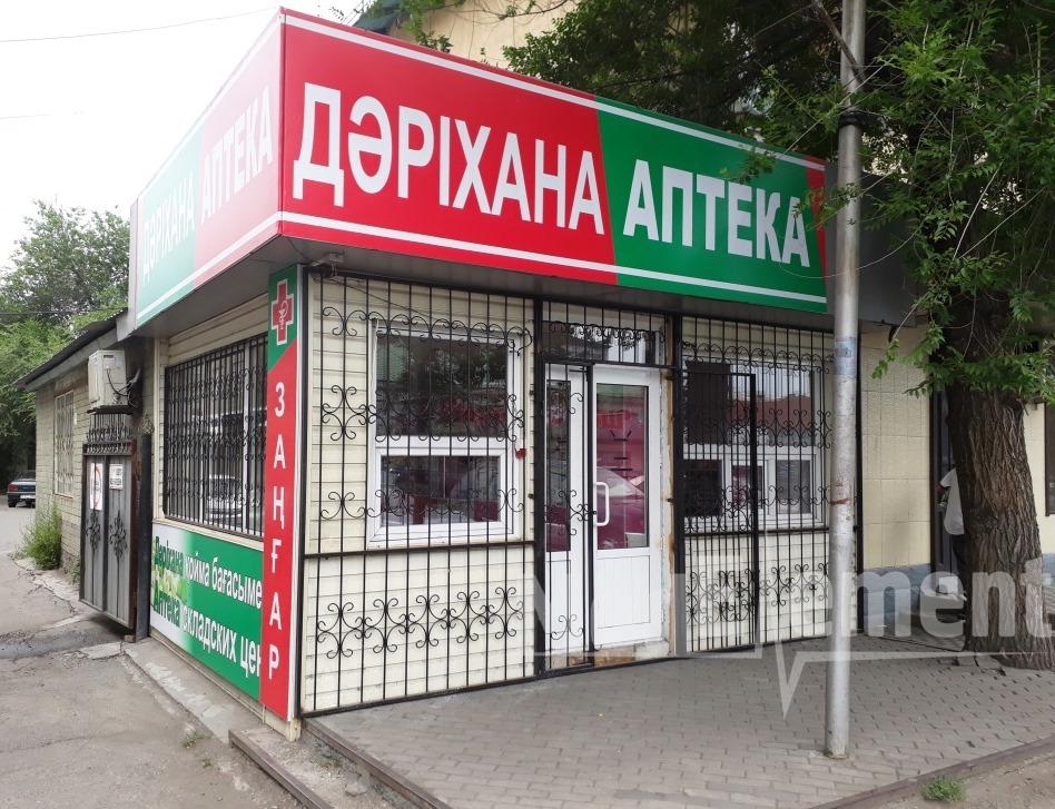 "Аптека ""ЗАНГАР"""