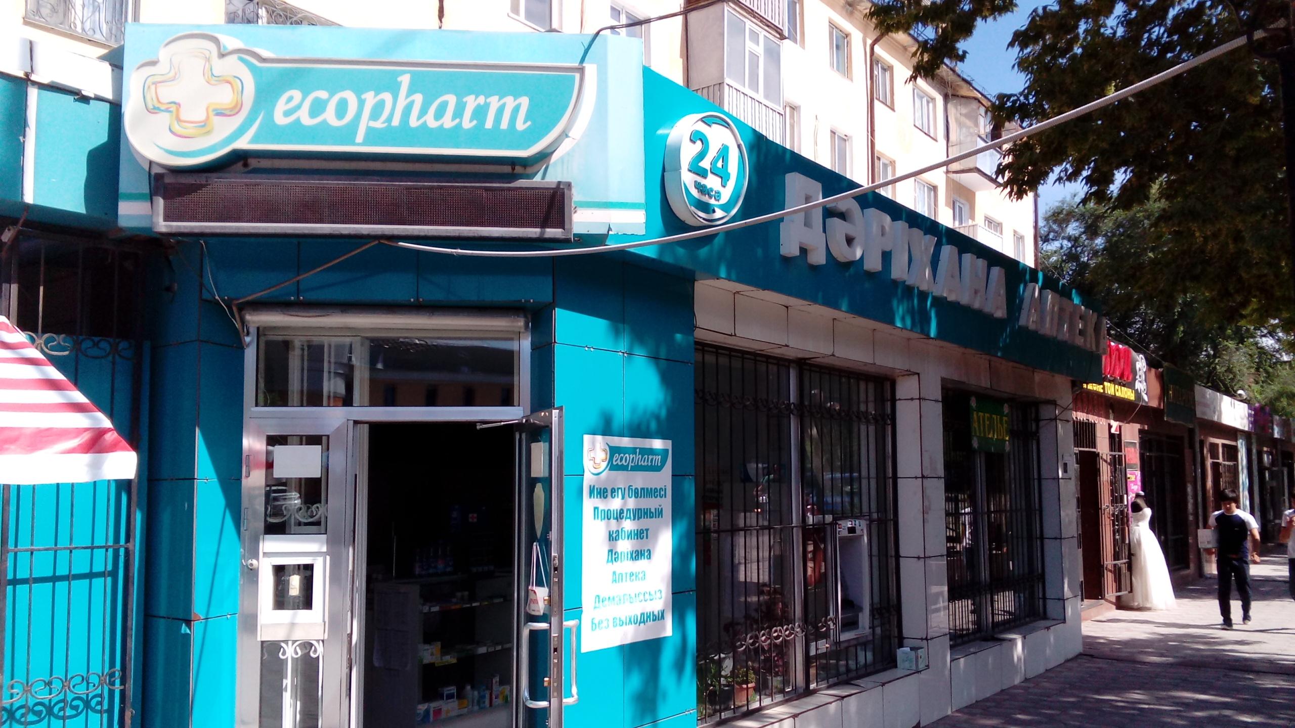 """Аптека """"ECOPHARM"""" на Иляева"""